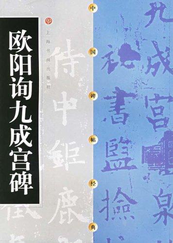歐陽詢九成宮碑/中國碑帖經典