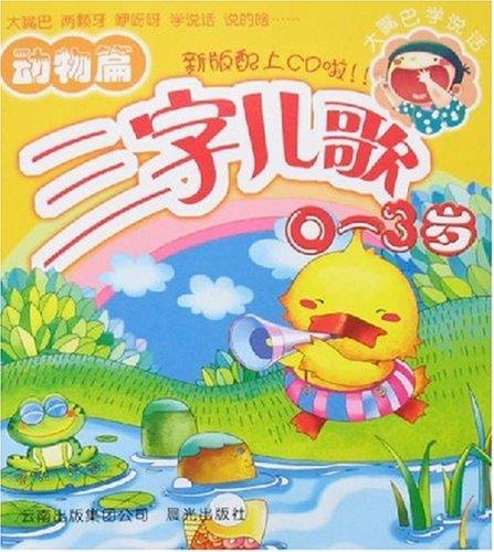 三字儿歌-动物篇(附CD)