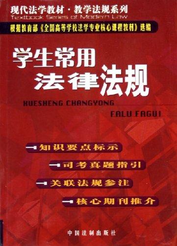 學生常用法律法規/現代法學教材教學法規系列