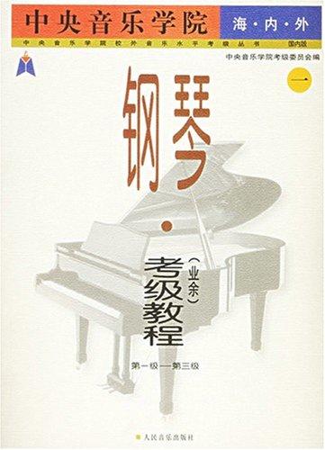 电子书库 教育考试 中央音乐学院海内外钢琴 业余>考级教程(1第1级-第图片