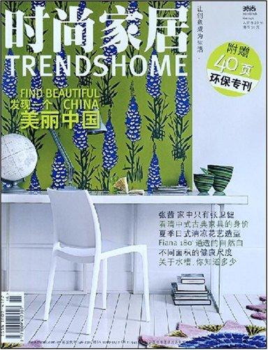 时尚家居(2008.08)(《时尚》杂志社)封面图片