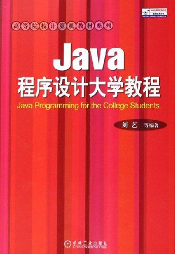 Java程序設計大學教程/高等院校計算機教材系列
