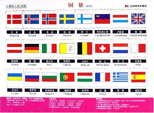 国旗(欧洲美洲)/小拇指智力拼摆 书名: 国旗(欧洲美洲)/小拇指智力拼摆 作者: 吉林美术出版