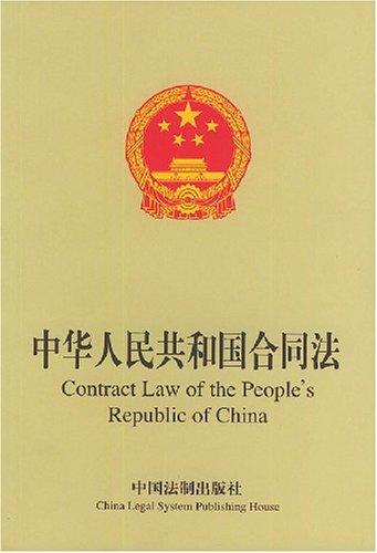 中华人民共和国合同法(中英文对照)