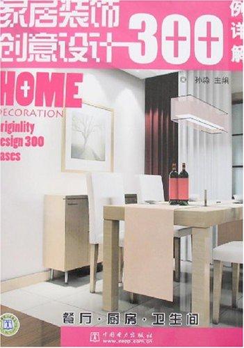 家居裝飾創意設計300例詳解-餐廳·廚房·衛生間