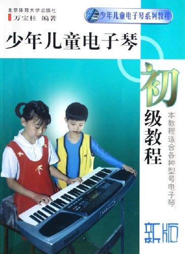 少年儿童电子琴初级教程(新版)