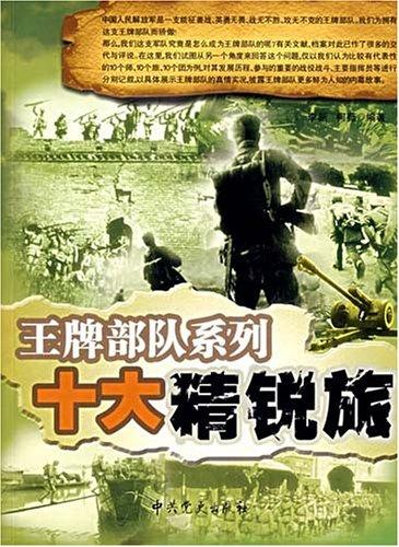 王牌部队系列十大精锐旅