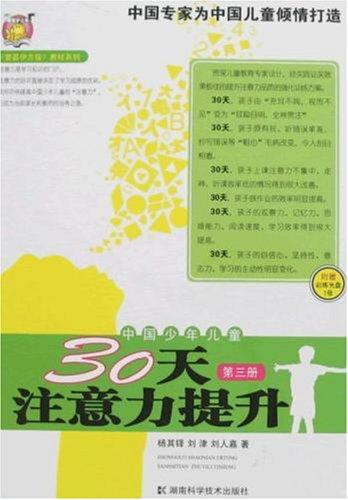 中国少年儿童30天注意力提升(第三册)(附盘)