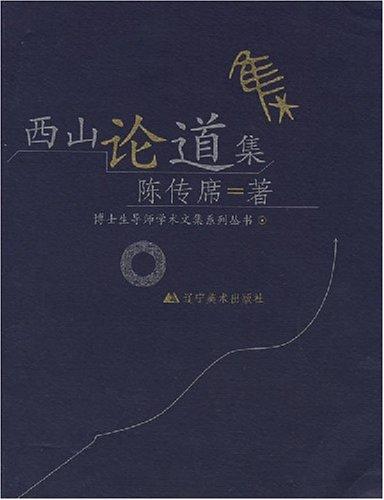 西山論道集/博士生導師學術文集系列叢書