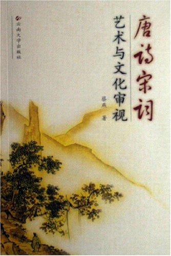 唐诗宋词艺术与文化审视