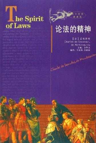 论法的精神(英汉对照典藏版)