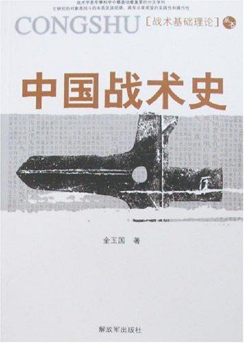 中國戰術史