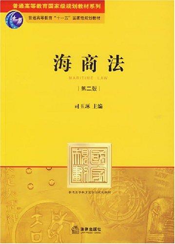 海商法(第二版)