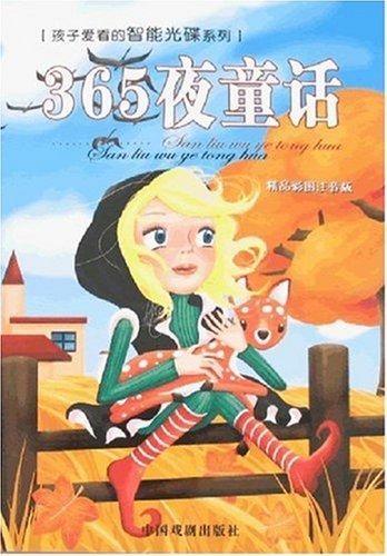 孩子爱看的智能光碟系列-365夜童话(精品彩图注音版)