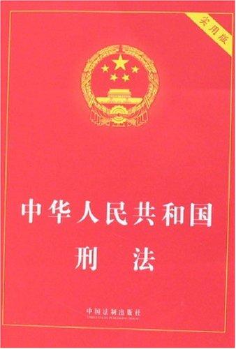 中华人民共和国刑法(实用版)