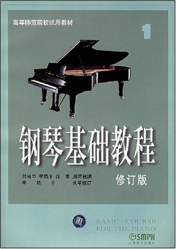 钢琴基础教程(1修订版)/高等师范院校试用教材图片