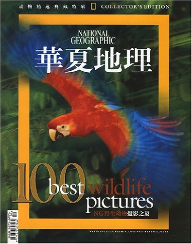 华夏地理--NG野生动物摄影之最(卓越网独家首发)