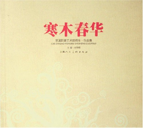 寒木春華(慈溪職高藝術部師生作品集)