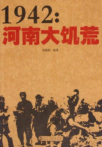 1942--河南大饑荒