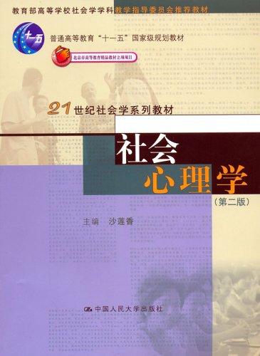 社會心理學(第二版)/21世紀社會學系列教材