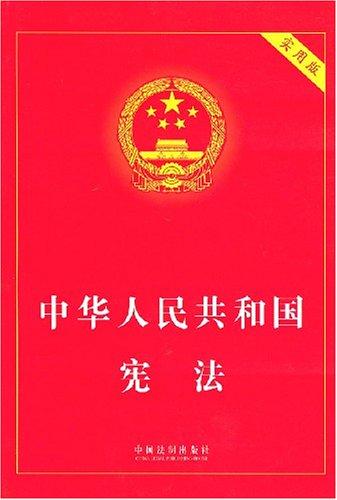 中华人民共和国宪法(实用版)