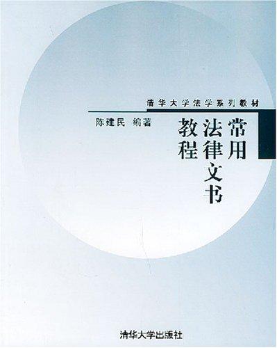 常用法律文书教程/清华大学法学系列教材
