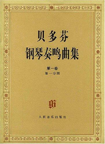 貝多芬鋼琴奏鳴曲集(全4冊)