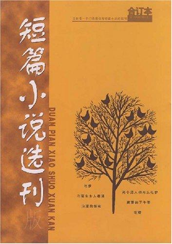 短篇小说选刊版(总319-328合订本)