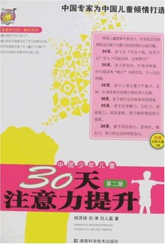 中国少年儿童30天注意力提升(第二册)(附盘)