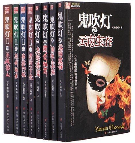 鬼吹灯全集(共八册)