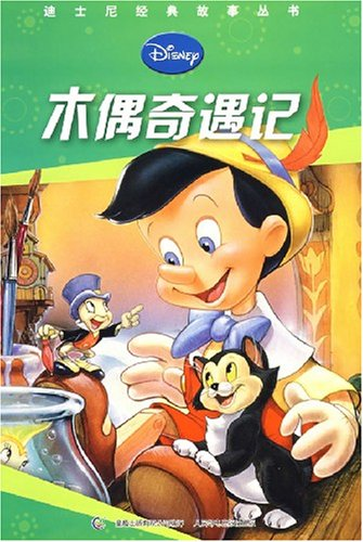 迪士尼經典故事叢書(套裝全6冊)