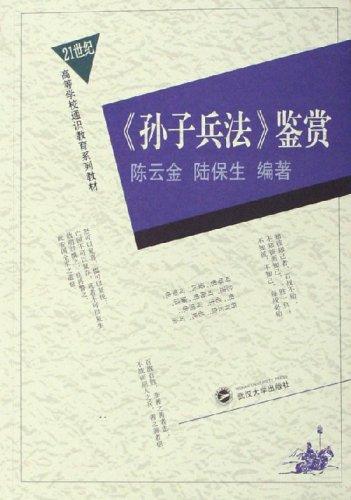 孫子兵法鑒賞(21世紀高等學校通識教育系列教材)