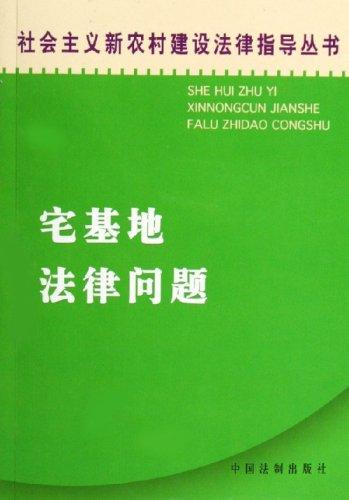 宅基地法律問題/社會主義新農村建設法律指導叢書
