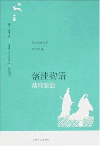 译文 名著文库149-落洼物语