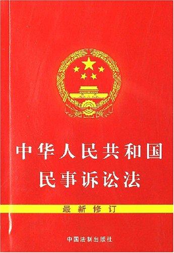 中国人民共和国民事诉讼法(最新修订)