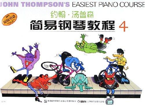 約翰·湯普森簡易鋼琴教程(彩色版4)