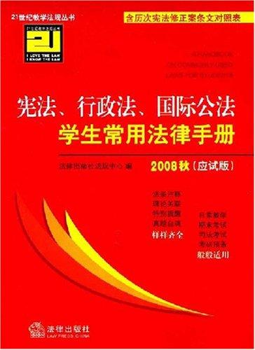 宪法、行政法、国际公法学生常用法律手册2008秋(应试版)