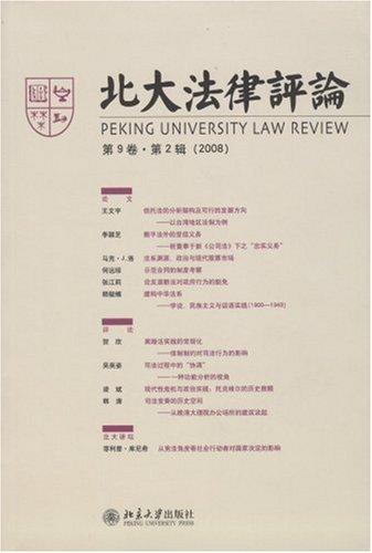 北大法律评论(第9卷·第2辑)2008年