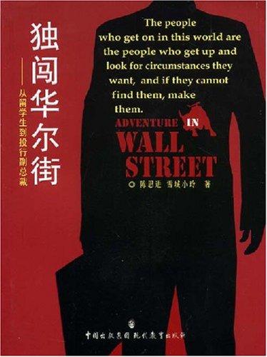獨闖華爾街-從留學生到投行副總裁