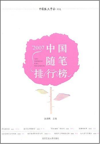 2007中國随筆排行榜