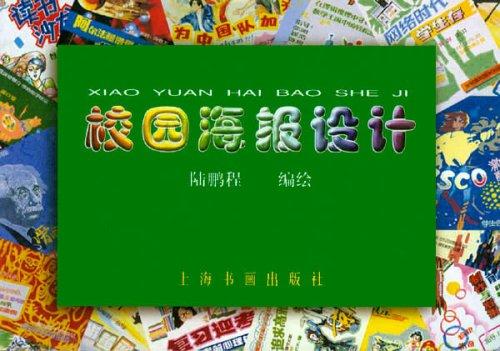 书名: 校园海报设计       陆鹏程 isbn: 7806356886 出版时间: 2000