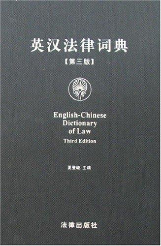 英漢法律詞典(第三版)