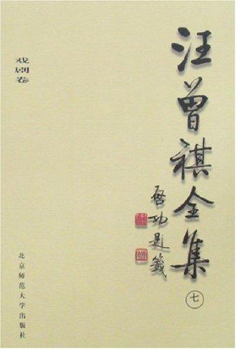 汪曾祺全集(7)