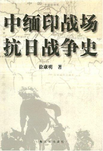 中緬印戰場抗日戰争史