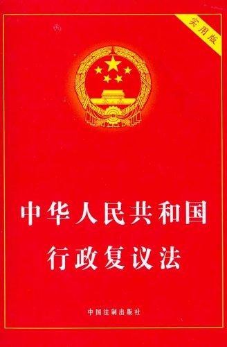 中华人民共和国行政复议法(实用版)