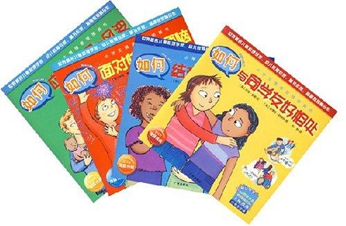 小学生情绪管理图画书(套装共四册)