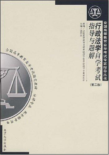 行政法学自学考试指导与题解(法律专业)