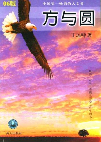 方与圆(附光盘08版)