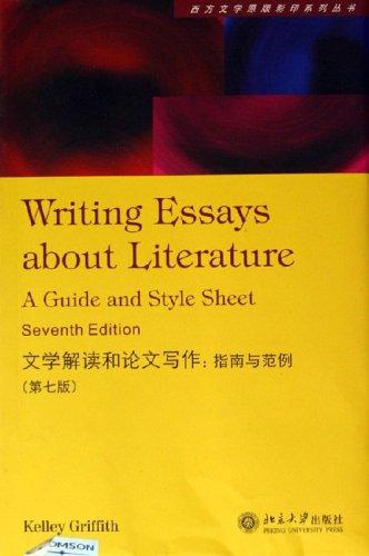 文学解读和论文写作 指南与范例 第7版 西方文学原版影印系列丛书图片
