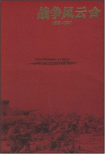 战争风云(1939-1941)(全新精装纪念版)(套装上下册)